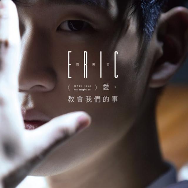 Eric周興哲新專輯【愛,教會我們的事】預購 哪裡買