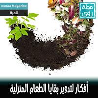 أفكار لإعادة تدوير بقايا الطعام والنفايات العضوية المنزلية