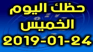 حظك اليوم الخميس 24-01-2019 - Daily Horoscope