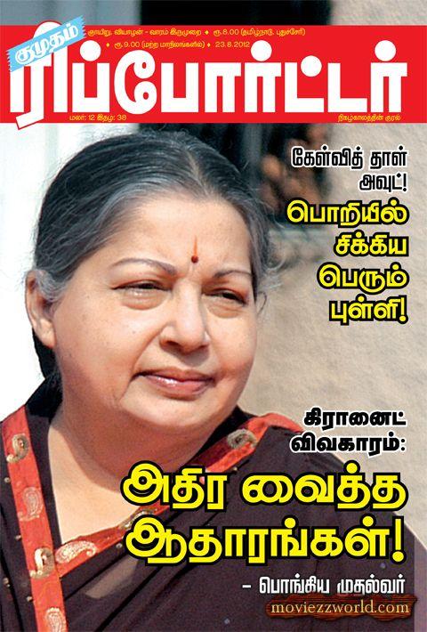 reporter book tamil