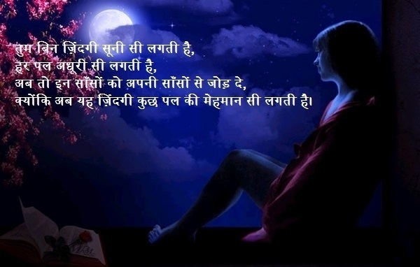 Dard Bhari Shayari in Hindi: Get Whatsapp Latest Dard Bhari Shayari 2017