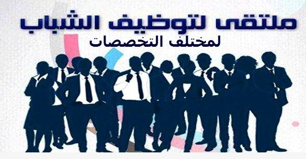 اعلان وظائف ملتقى توظيف الشباب لمختلف التخصصات يوم 23 / 9 / 2017