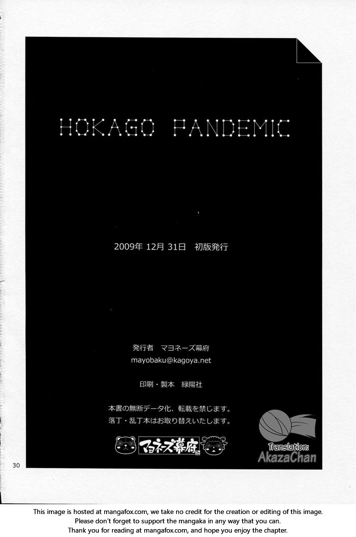 Houkago Pandemic Ch.1