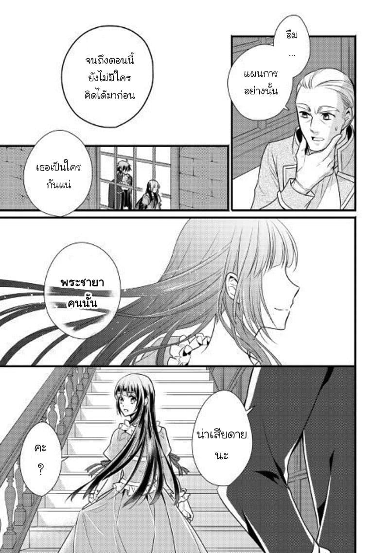 อ่านการ์ตูน Daites Ryou Koubouki ตอนที่ 10 หน้าที่ 21