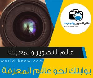 عالم التصوير والمعرفة