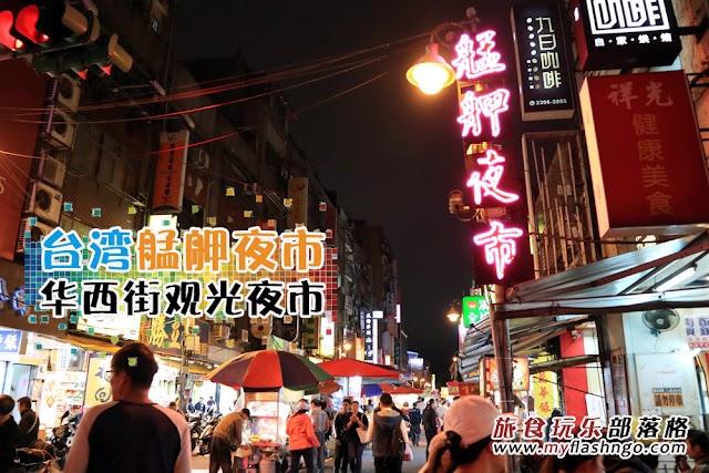 台湾旅游 // 捷运龙山寺站 // 艋舺夜市与华西街观光夜市 // DAY1