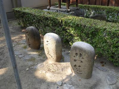 大阪天満宮 白米稲荷 三つの石