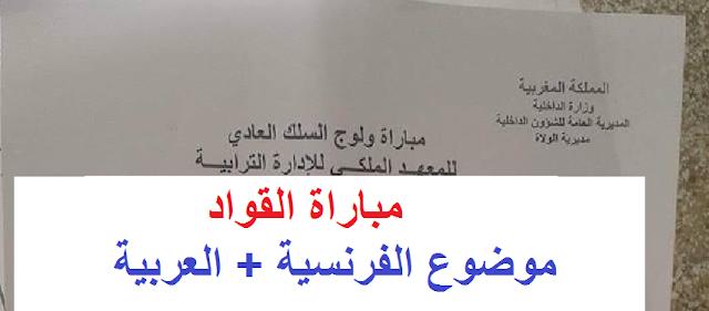 الموضوع الثاني في مباراة القواد... موضوع الفرنسية + العربية