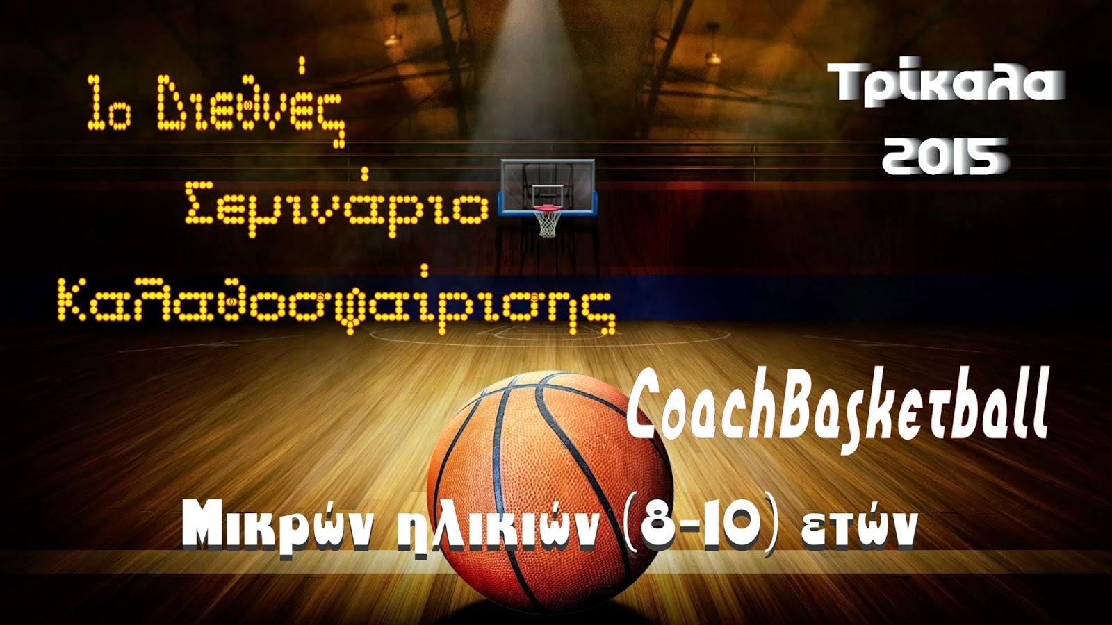 1ο Διεθνές Σεμινάριο Καλαθοσφαίρισης CoachBasketball μικρών ηλικιών (8-10) ετών - Τρίκαλα 2015