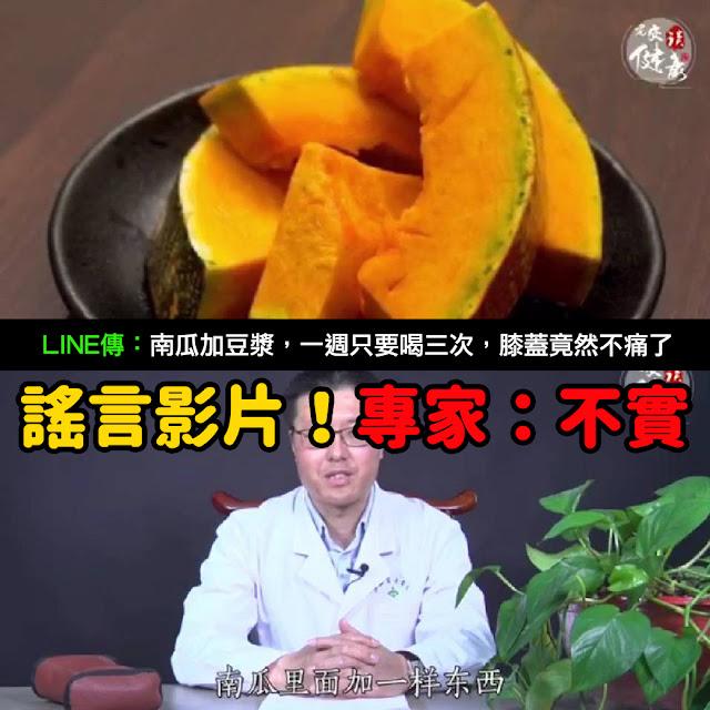 南瓜 豆漿 膝蓋 謠言 影片 關節發炎