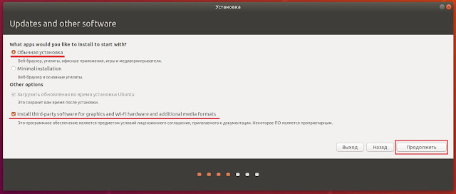 Установка Ubuntu 18.04 - Install third-party software for graphics and Wi-Fi hardware and additional media formats