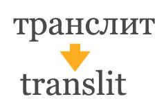 Transliteration russischer Zeichen