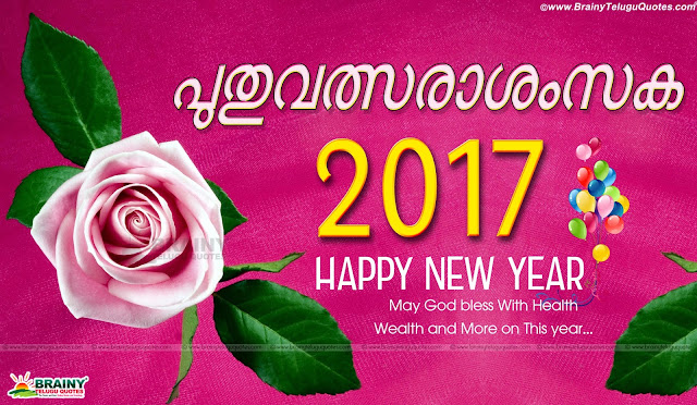 Latest Best Malayaalam Greetings Quotes, 2017 New Year Malayaalam Greetings