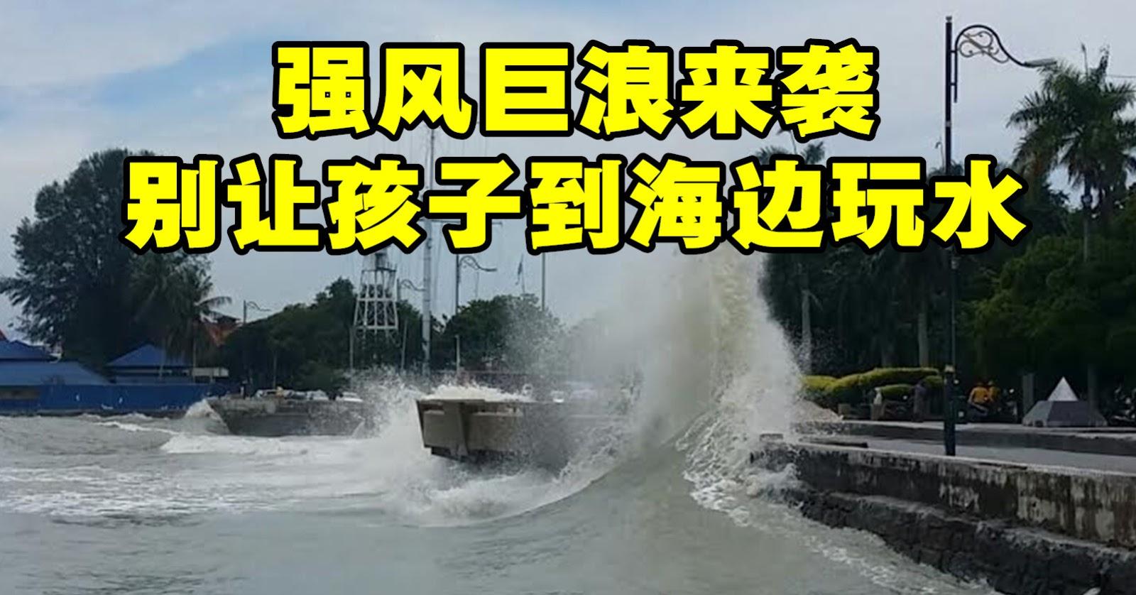 强风巨浪来袭,别让孩子到海边玩水