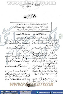 Dawa e mohabbat by Hina Bushra