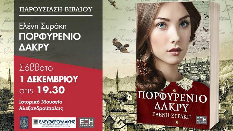 Αλεξανδρούπολη: Παρουσίαση του βιβλίου «Πορφυρένιο Δάκρυ» της Ελένης Συράκη