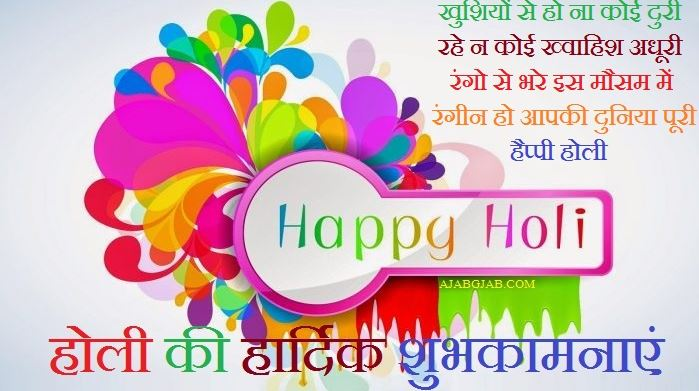 vcx544s - Best Shayari images of holi 50+