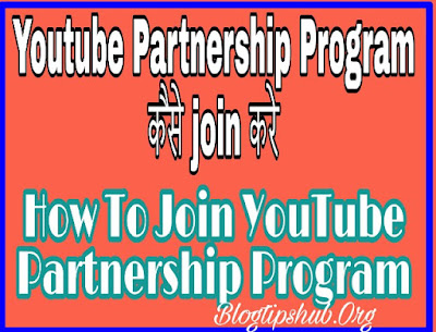 YouTube Partnership Program कैसे Join करे