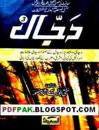 Dajjal 3 by Mufti Abu Lubaba Pdf