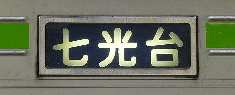 東武野田線 七光台行き 10030系