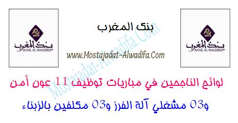 بنك المغرب لوائح الناجحين في مباريات توظيف 11 عون أمن و03 مشغلي آلة الفرز و03 مكلفين بالزبناء