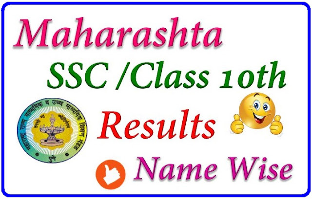 Mah SSC Result 2016 at mahresult.nic.in Namewise 10th Marks price in nigeria