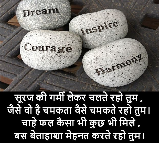 motivational shayari images collection, motivational shayari images