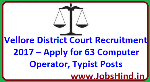Vellore District Court Recruitment 2017