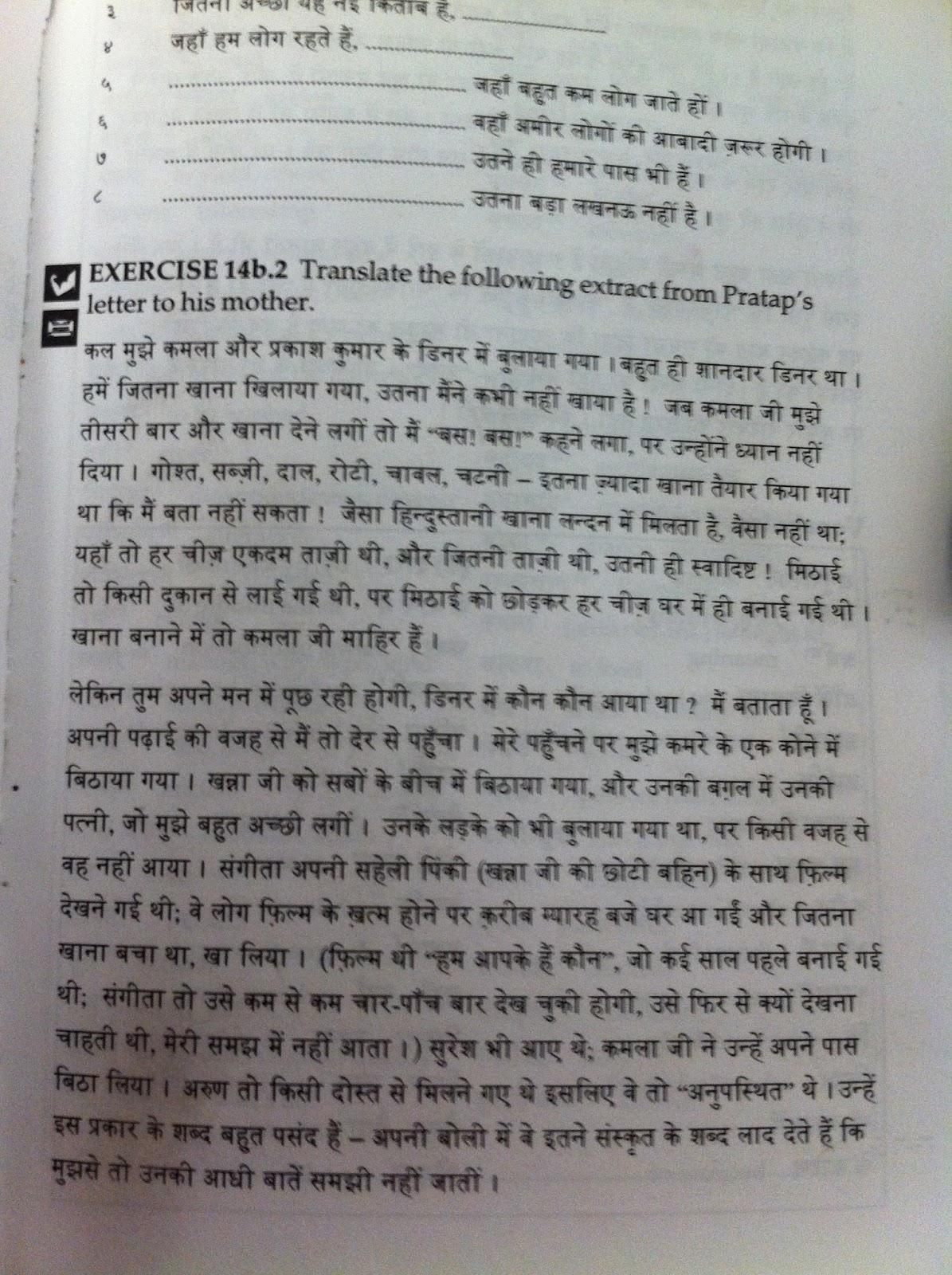 manu state of origin hindi