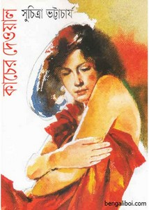 Kacher Dewal by Suchitra Bhattacharya ebook