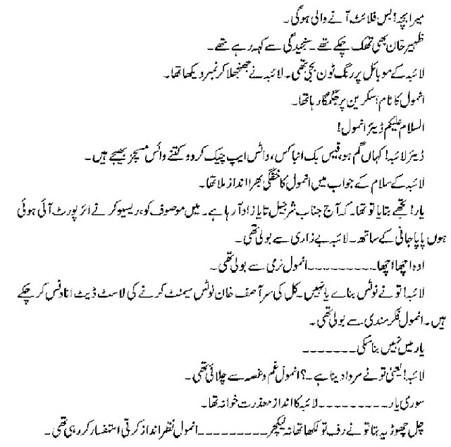 Mohabbat Zeest Ka Hasil Novel