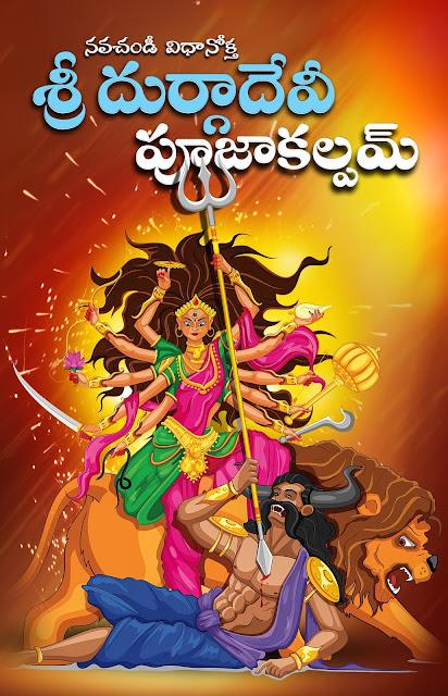 నవచండి దుర్గా దేవి పుజాకల్పం   Navachandi DurgaDevi pujakalpam   GRANTHANIDHI   MOHANPUBLICATIONS   bhaktipustakalu