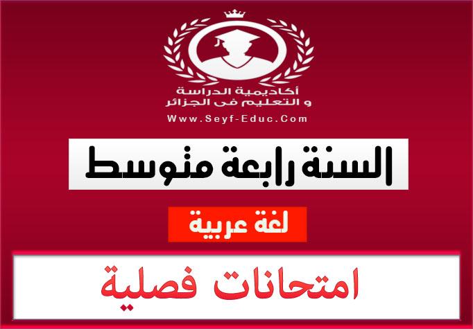 امتحانات فصلية لمادة اللغة العربية للسنة الرابعة متوسط