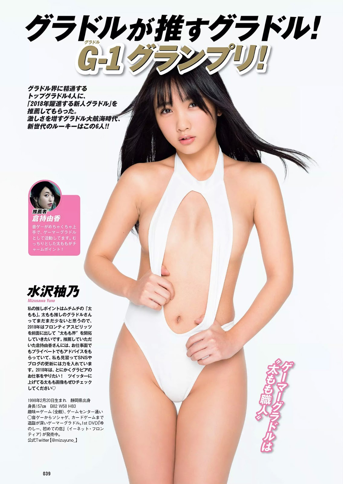 G-1 Grand Prix, Weekly Playboy 2018.01.08 No.01 (週刊プレイボーイ 2017年1月8日号)