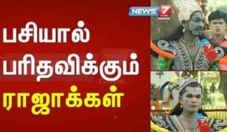 பசியால் பரிதவிக்கும் ராஜாக்கள் | News 7 Tamil Prime