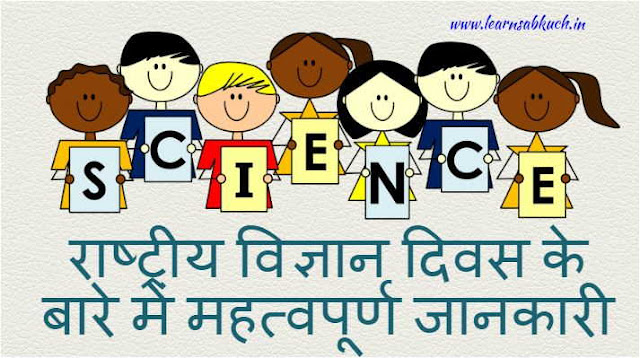 Important information about National Science Day