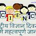 राष्ट्रीय विज्ञान दिवस के बारे में महत्वपूर्ण जानकारी - Important information about National Science Day