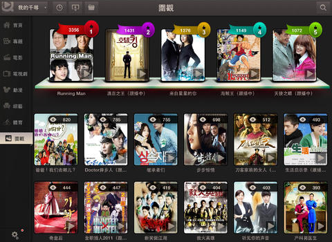 iOS/Android APP:千尋影視 APK 下載 (手機版/HD平板),免費電影 APP 推薦