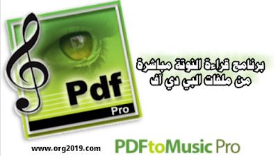 تحميل برنامج قراءة النوته مباشرة من ملفات البي دي إف PDFtoMusic Pro