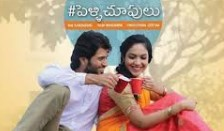 Announcement: Watch Pellichoopulu (2016) DVDScr Telugu Full Movie Watch Online Free Download