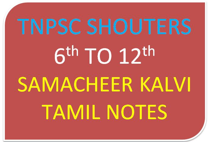 6th To 12th Samacheer Kalvi Tnpsc Tet Trb Notes Pdf In Tamil Pdf