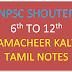 6TH TO 12TH NEW BOOK AND SAMACHEER KALVI NOTES FOR TNPSC TET TRB - TAMIL PDF 2020