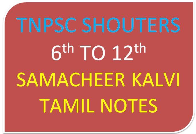 9TH TAMIL SAMACHEER KALVI TNPSC TET NOTES PDF | TNPSC SHOUTERS