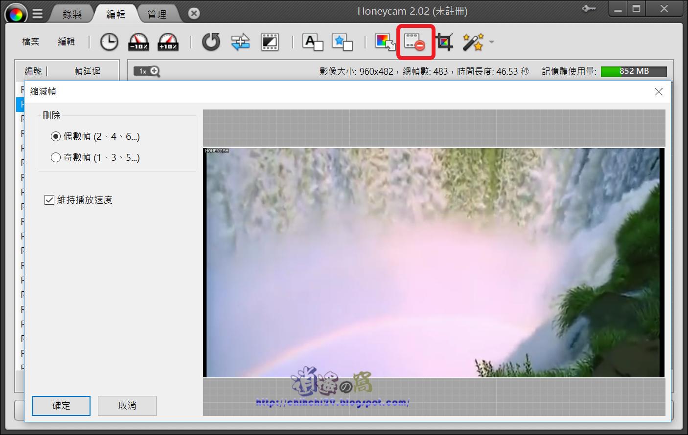 Honeycam 用錄影、圖片製作動畫圖檔