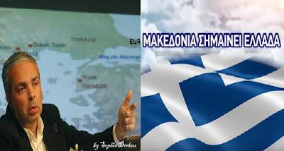 Ν. Λυγερός: Σκοπιανό και Ιδεολογία... Μακεδονία και Ιστορία Μέλλοντος... Σκόπια και ευρωπαϊκό κεκτημένο (& Βίντεο)