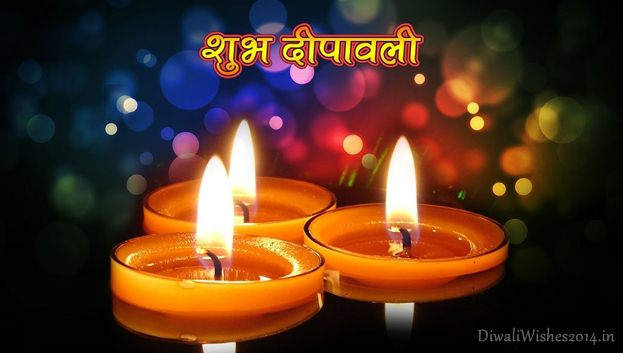 DIWALI CHYA HARDIK SHUBHECHHA WALLPAPERS Vadhdivas Chya Hardik Shubhechha Hd