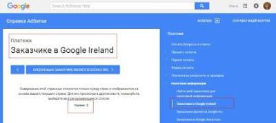 В меню справки Google находим название компании, с которой сотрудничаете