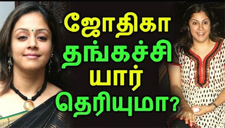 Do you know about Jyothika sister?