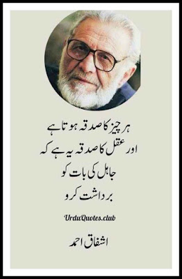 Har chez ka sadqa hota hai aur aqal ka sadqa yeh hai k jahil ki bat ko sun kar basrdasht karo..