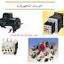 تحميل كتاب رسم اللوحات الكهربائية - electrical panels